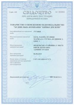 Свидетельство регистрации юридического лица